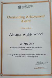 Almanar Gold award- outstanding