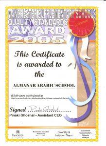 almanar - quality standard 2005award